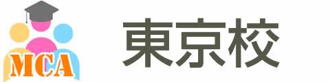 東京のコーチングスクール未来コーチングアカデミー